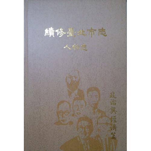 續修臺北市志卷九 人物志-政治與經濟篇