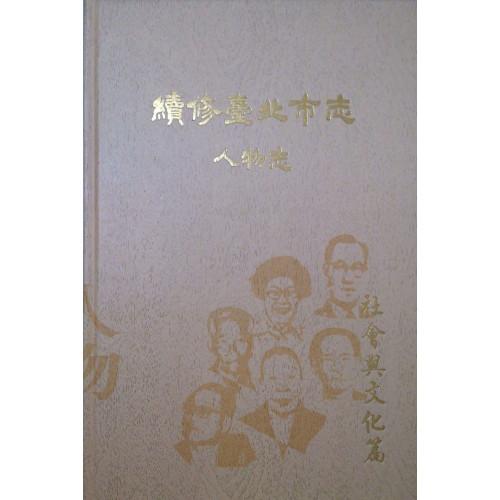 續修臺北市志卷九 人物志-社會與文化篇