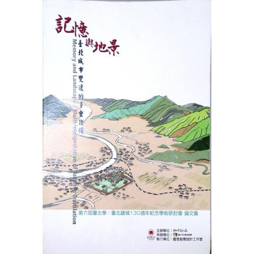第六屆臺北學-臺北建城130週年紀念學術研討會 論文集