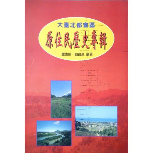 大臺北都會區-原住民歷史專輯