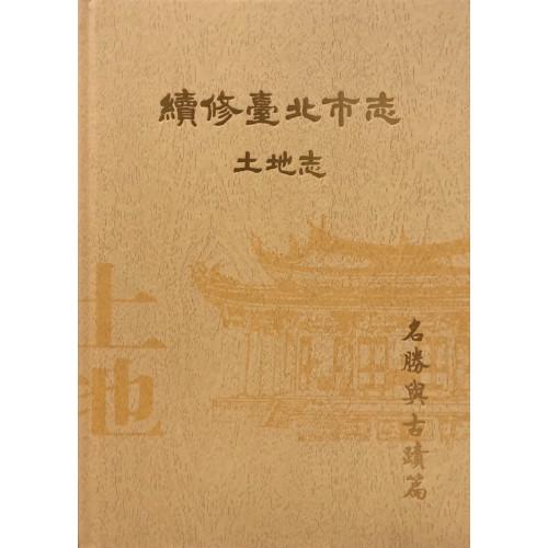 續修臺北市志卷二 土地志-名勝與古蹟篇