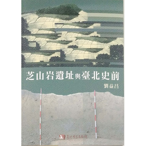 芝山岩遺址與台北史前