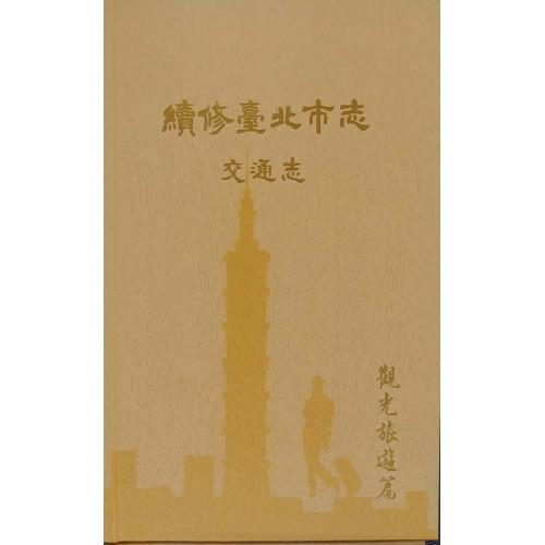 續修臺北市志 卷五 交通志 觀光旅遊篇