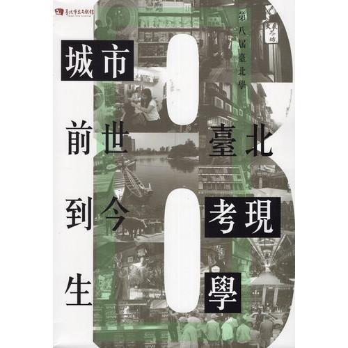 第八屆臺北學:城市前世到今生-臺北考現學(附光碟)