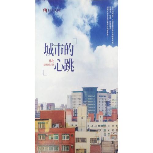 城市的心跳:臺北隱藏版職人錄