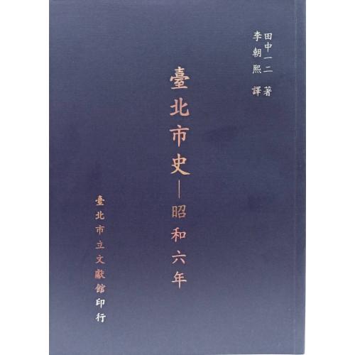 臺北市史-昭和六年