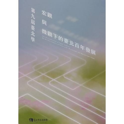 第九屆臺北學:宏觀與微觀下的臺北百年發展