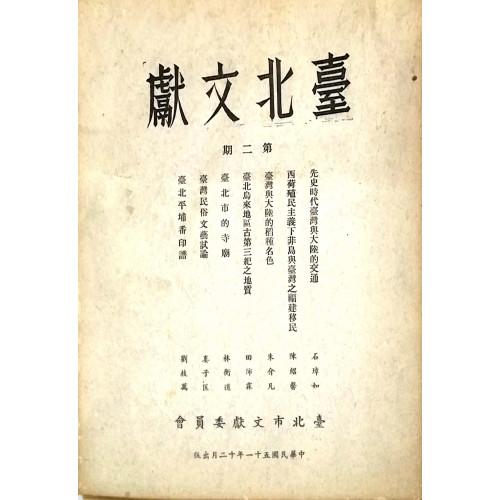 臺北文獻第二期