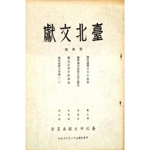 臺北文獻第四期