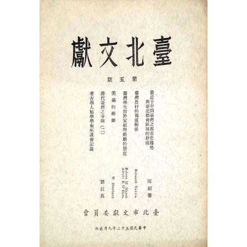 臺北文獻第五期