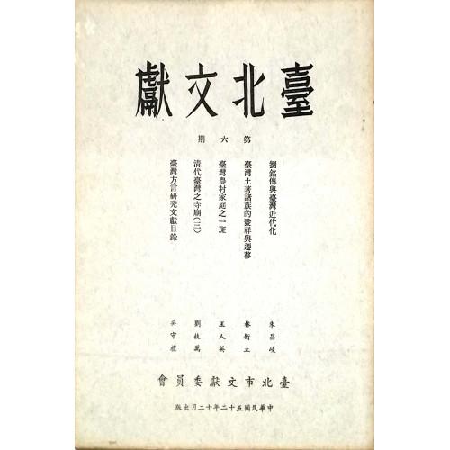 臺北文獻第六期
