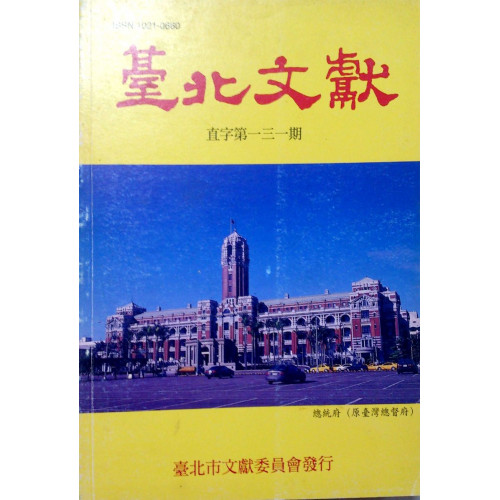臺北文獻131期