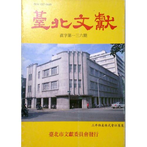 臺北文獻136期