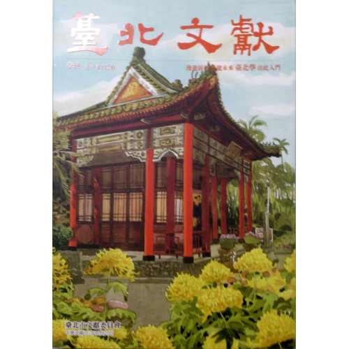 臺北文獻182期