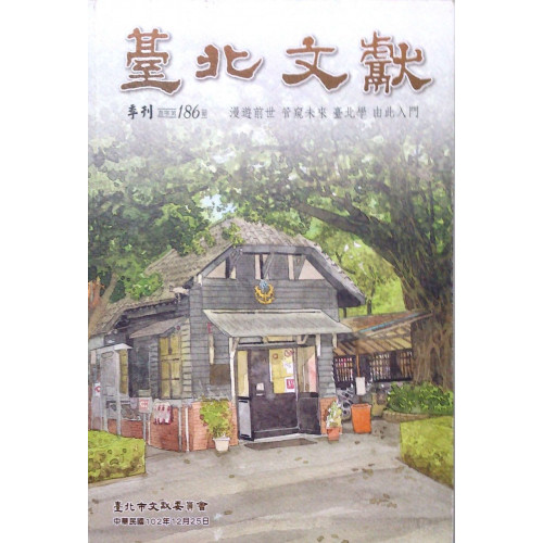 臺北文獻186期