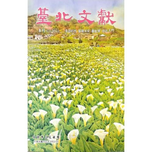 台北文獻195期