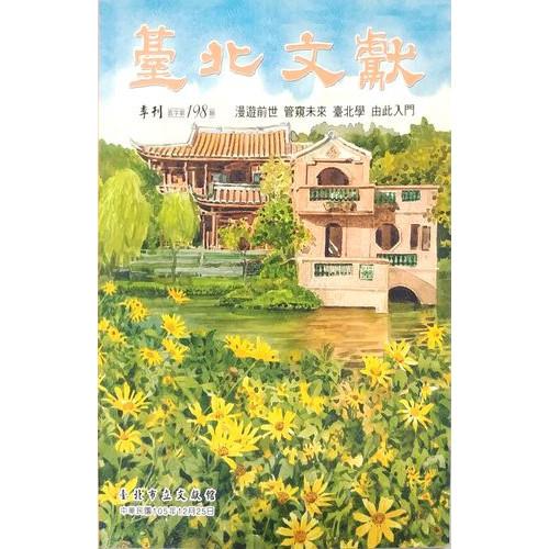 台北文獻198期