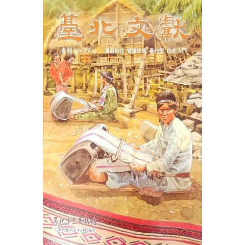 台北文獻200期