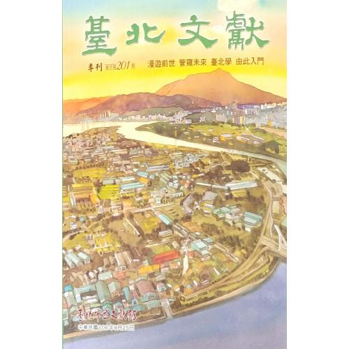 台北文獻201期