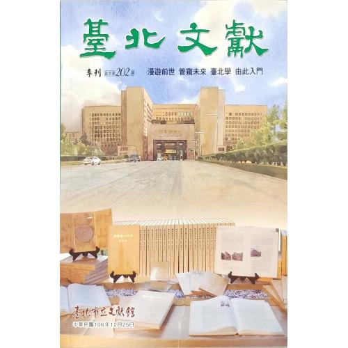 台北文獻202期