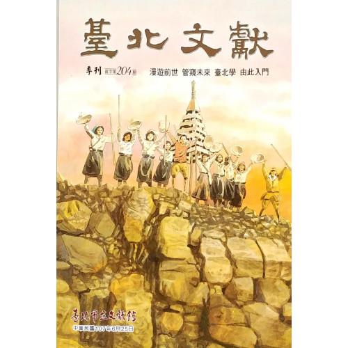 台北文獻204期