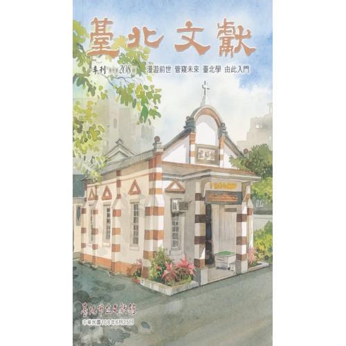 臺北文獻208期