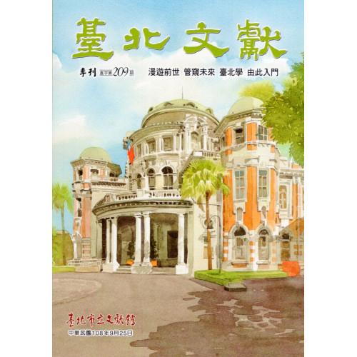 臺北文獻209期
