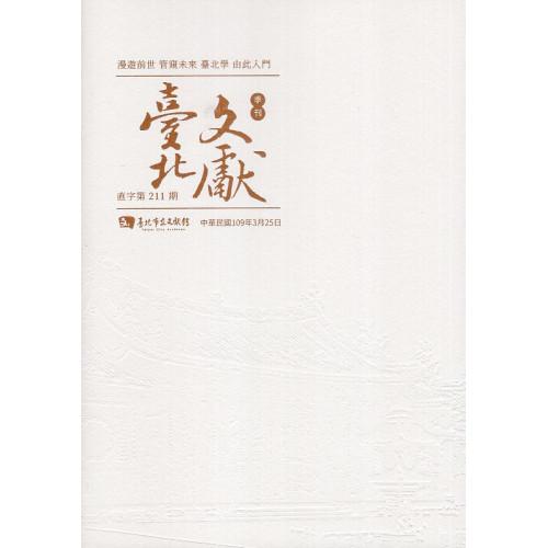 臺北文獻211期