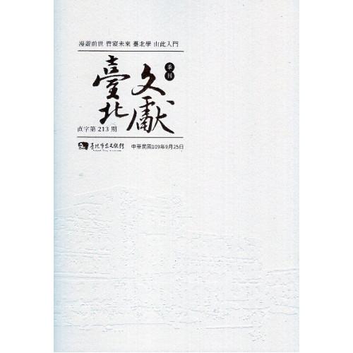 臺北文獻213期