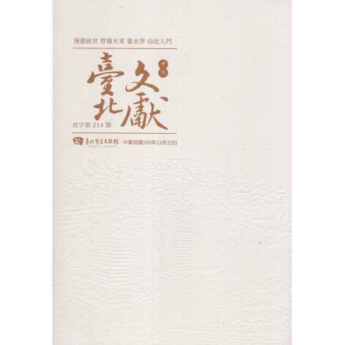 臺北文獻214期