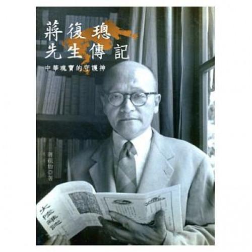 蔣復璁先生傳記─中華瑰寶的守護神