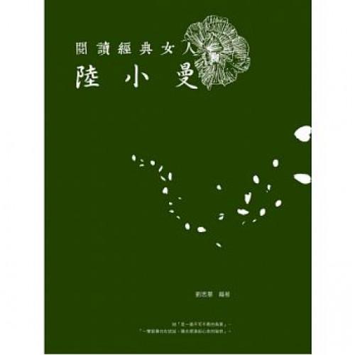 閱讀經典女人: 陸小曼