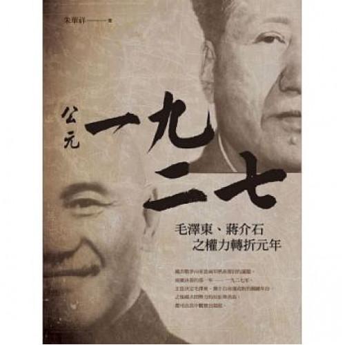 公元一九二七─毛澤東、蔣介石之權力轉折元年