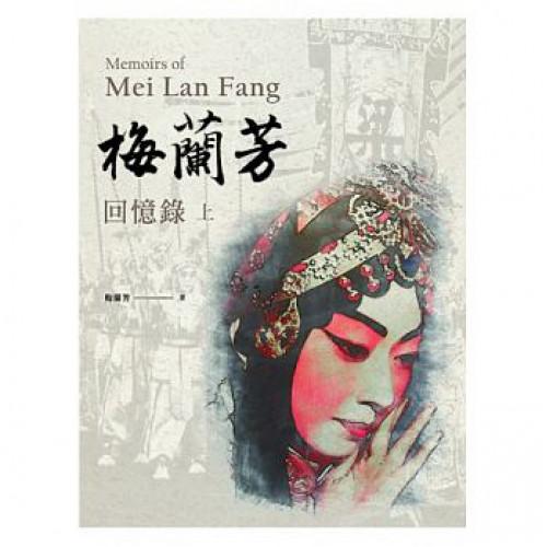 梅蘭芳回憶錄 Memoies of Mei Lan Fang        (上下冊)