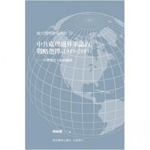 中共處理邊界爭議的戰略選擇(19492009)守勢現實主義的驗證