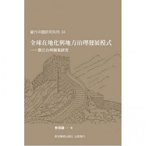 全球在地化與地方治理發展模式-浙江台州個案研究