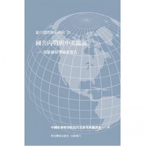 國共內戰與中美關係-馬歇爾使華秘密報告