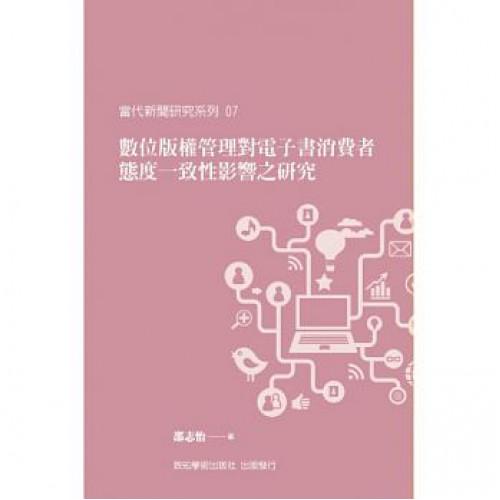 數位版權管理對電子書消費者態度一致性影響之研究