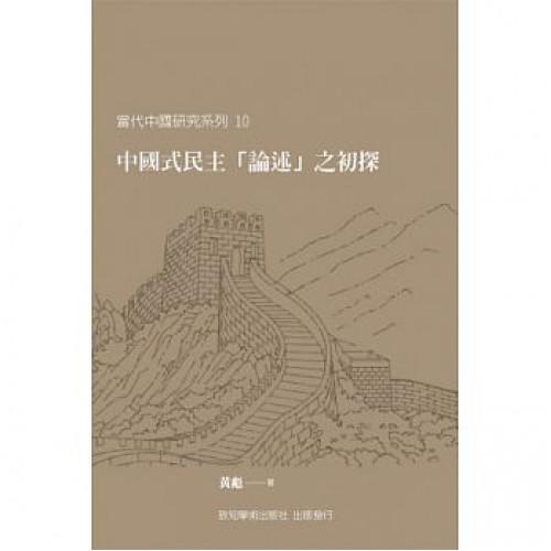 中國式民主「論述」之初探