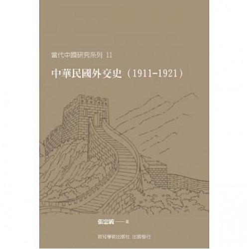 中華民國外交史(1911-1921)