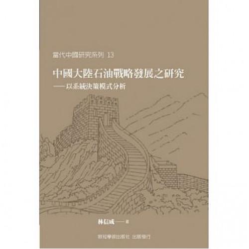 中國大陸石油戰略發展之研究─以系統決策模式分析