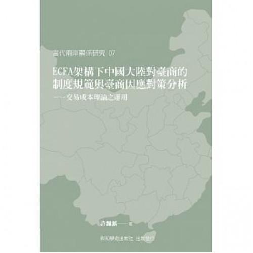ECFA架構下中國大陸對臺商的制度規範與臺商因應對策分析─交易成本理論之運用