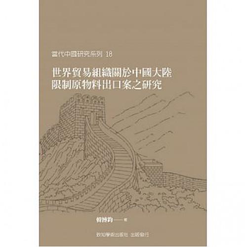 世界貿易組織關於中國大陸-限制原物料出口案之研究