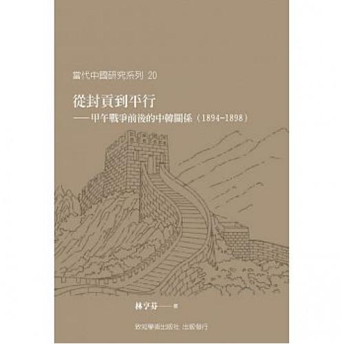 從封貢到平行──甲午戰爭前後的中韓關係(1894-1898)