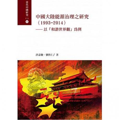 中國大陸能源治理之研究(1993-2014)──以「和諧世界觀」為例