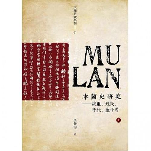 木蘭史研究──故里、姓氏、時代、生平考(上、下冊)