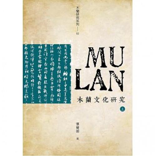 木蘭文化研究(上、下冊)