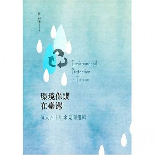 環境保護在台灣-一個人四十年來見聞所輯