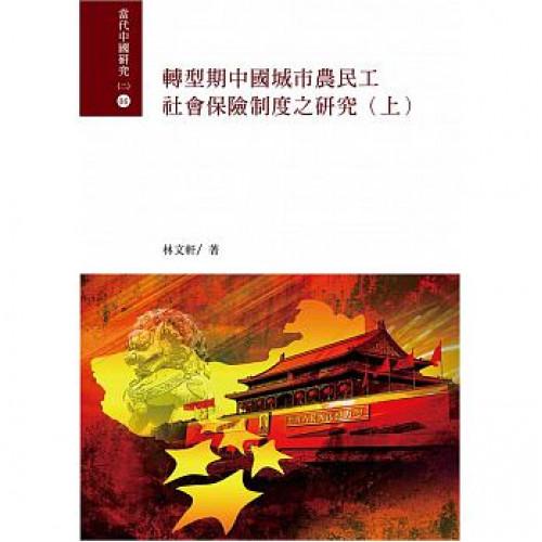 轉型期中國城市農民工社會保險制度之研究(上)(下)