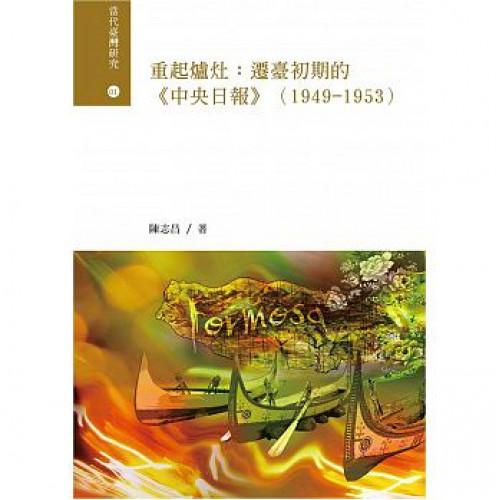 重起爐灶:遷臺初期的《中央日報》(1949-1953)